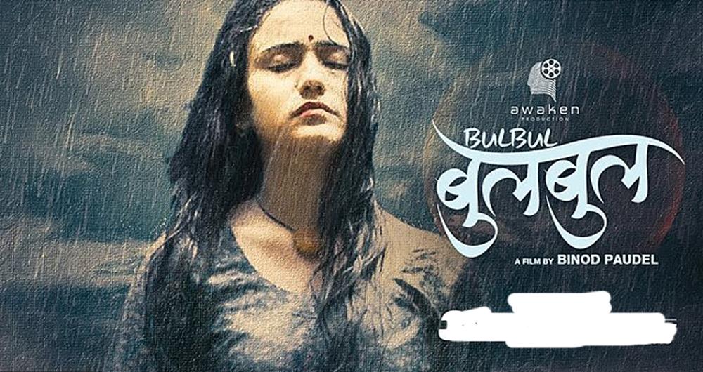नेपाल युरोपियन युनियन फिल्म महोत्सवमा ३ नेपाली चलचित्र
