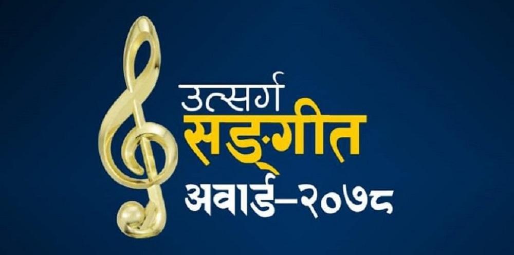 दाङमा 'उत्सर्ग संगीत अवार्ड' हुँदै
