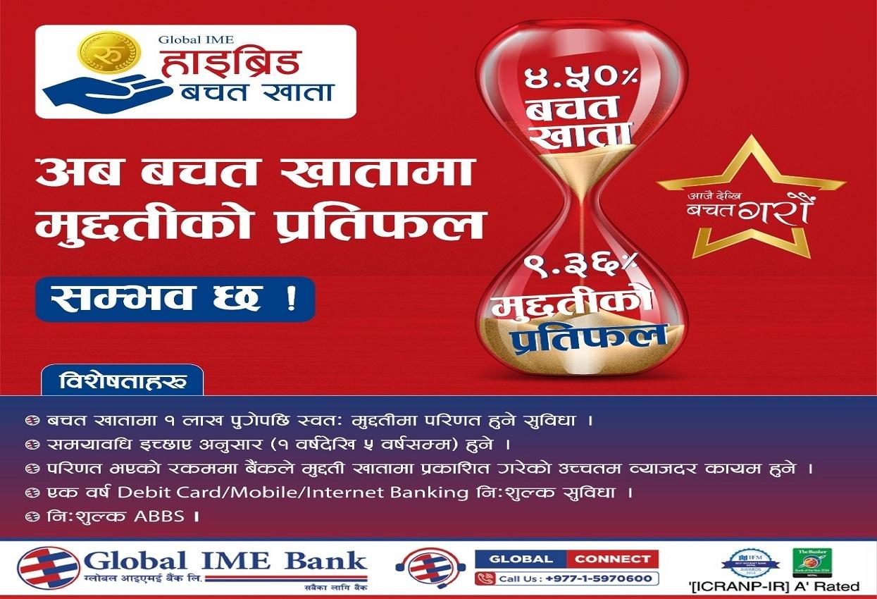 ग्लोबल आइएमई बैंकले ल्यायो 'हाइब्रिड बचत खाता'