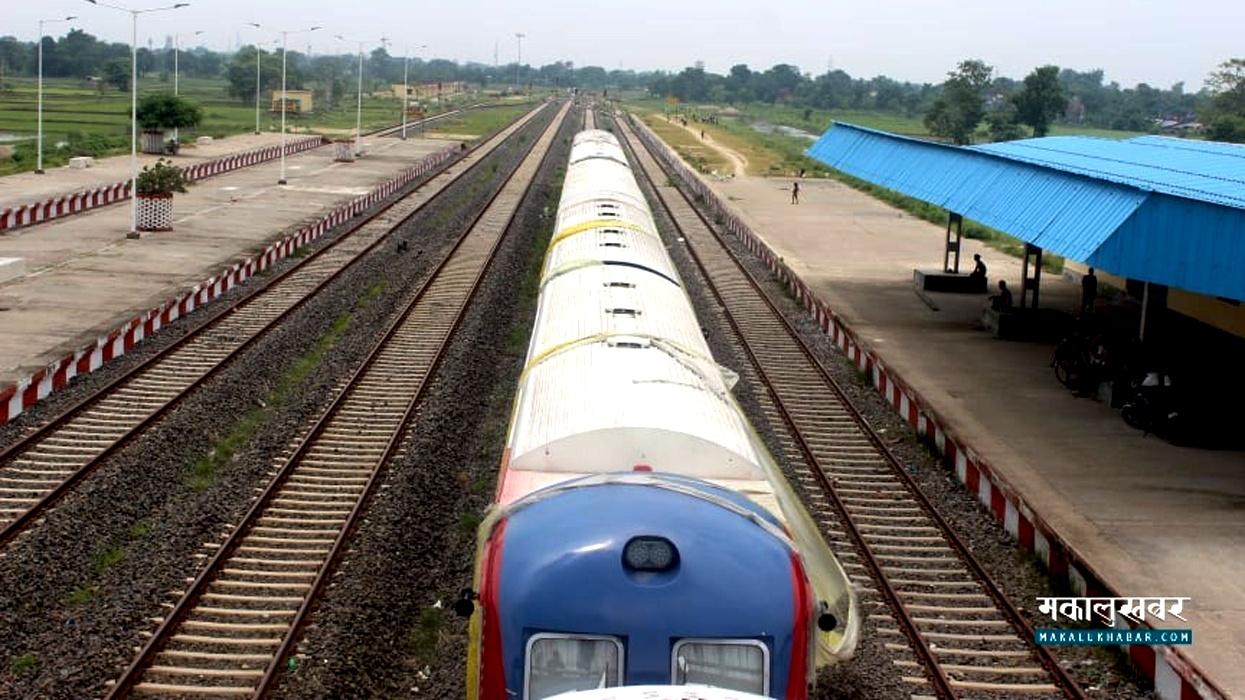 जयनगर-कुर्था रेलमार्ग : नेपाललाई हस्तान्तरण गरिँदै, सञ्चालन तिहारपछि