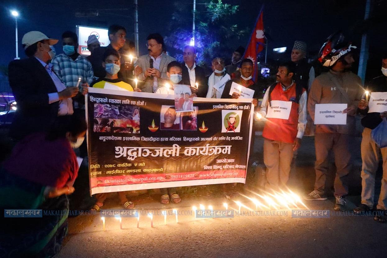 बङ्गलादेशका हिन्दूहरूको हत्याको विरोधमा प्रदर्शन (तस्बिरहरू)