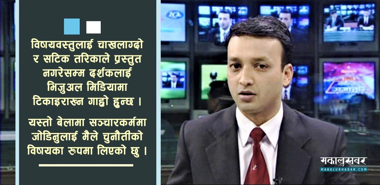 पत्रकारितामा अजयको दोस्रो इनिङ्स