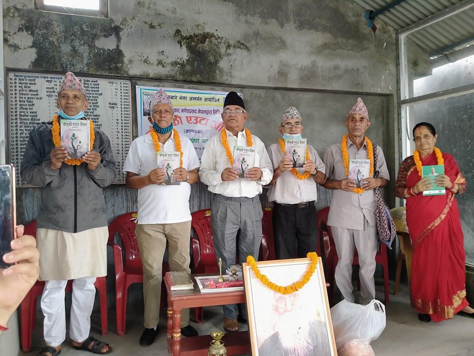 गणेशप्रसाद नेपालको आत्मकथा 'बाँच्नुको एउटा जीवन' विमोचन