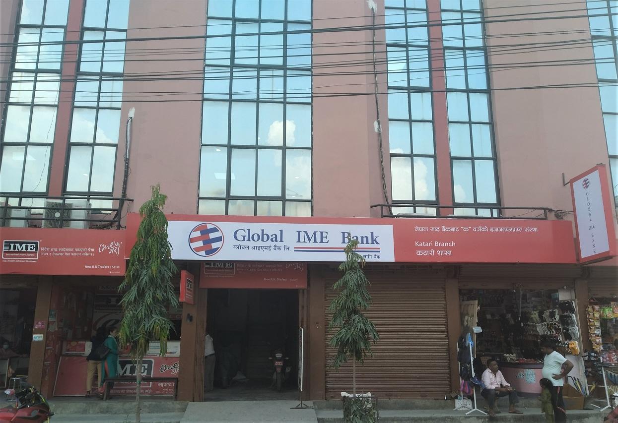कटारी बजारमा ग्लोबल आइएमई बैंकको शाखा