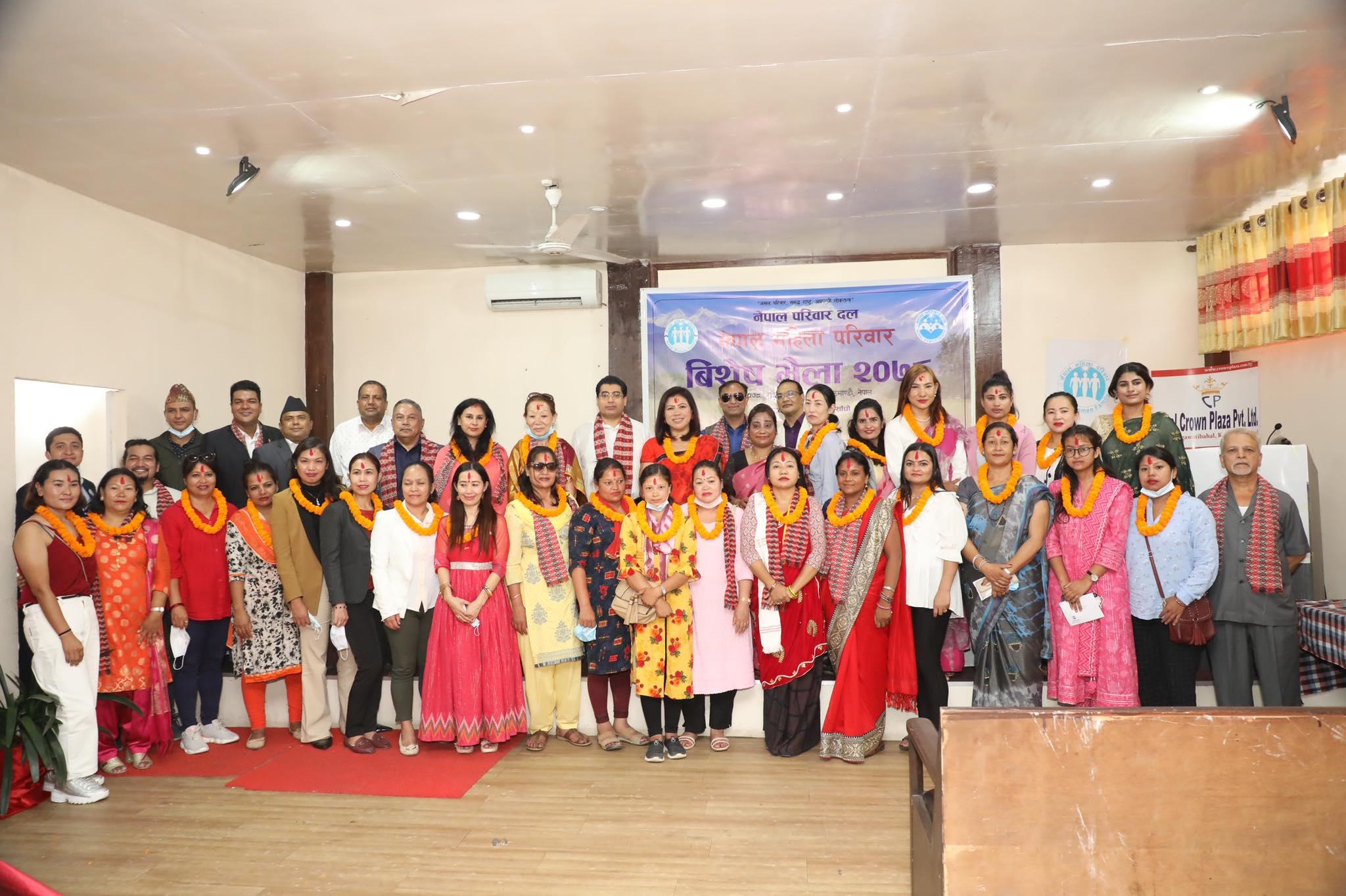नेपाल महिला परिवारको विशेष भेला सम्पन्न
