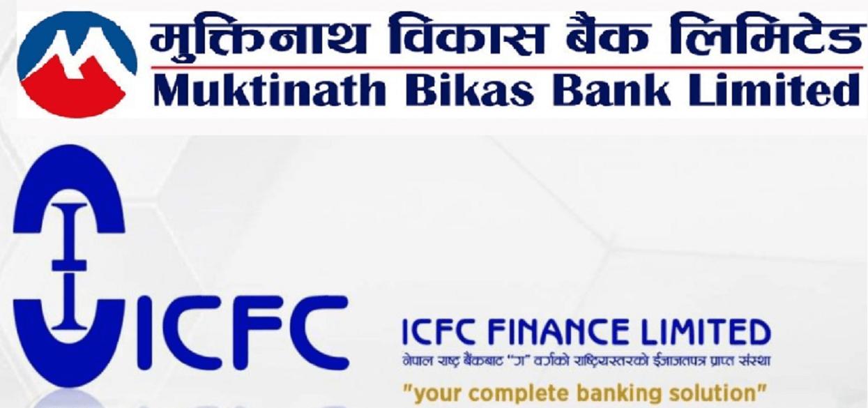 मुक्तिनाथ रेमिटको भुक्तानी आईसीएफसी फाइनान्सबाट लिन सकिने