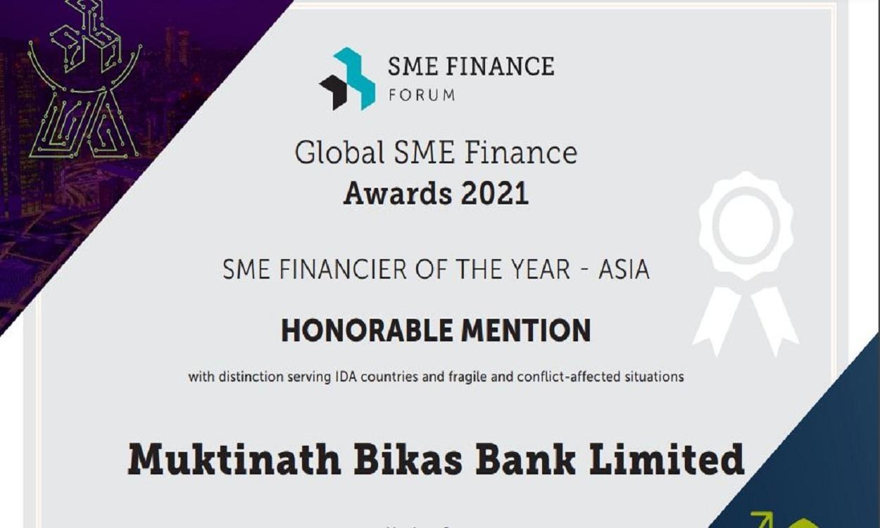 मुक्तिनाथ विकास बैंक 'ग्लोबल एसएमई अवार्ड'बाट सम्मानित