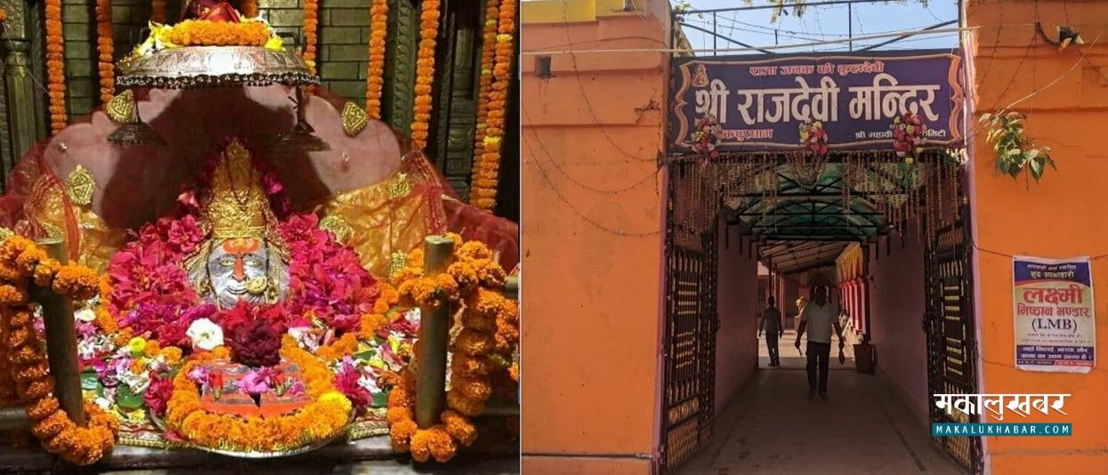 राजदेवी मन्दिर : जहाँ दसैँको १० दिन महिलालाई प्रवेश दिइँदैन