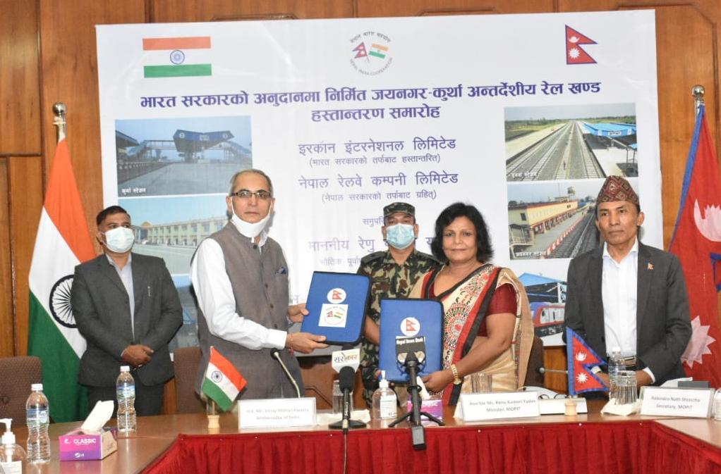 जयनगर-कुर्ता सीमापार रेलमार्ग हस्तान्तरण