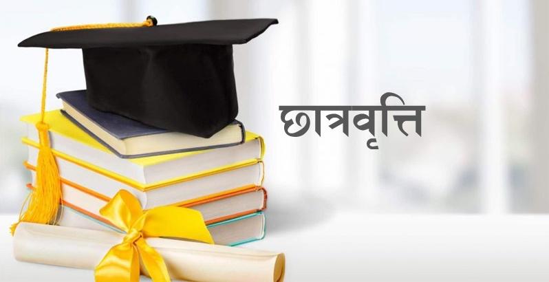 २३९ विद्यार्थीलाई छात्रवृत्ति दिइँदै